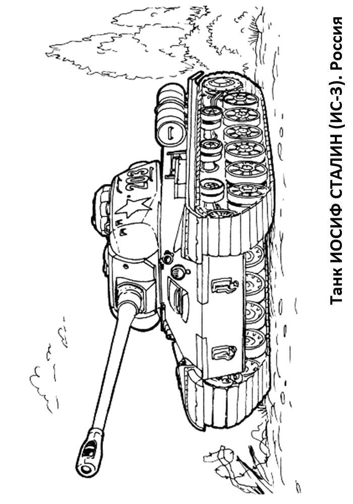 Раскраска Танк ИС-3. Скачать танк.  Распечатать танк