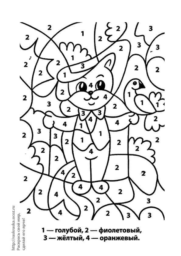 Раскраска  по цифрам Кот в сапогах. Скачать по цифрам.  Распечатать по цифрам