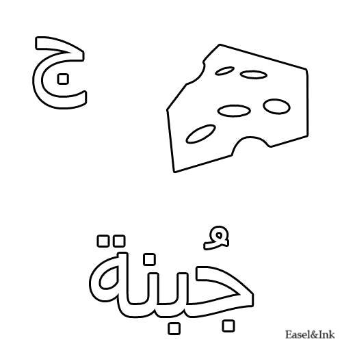 Раскраска Сыр. Скачать Арабский алфавит.  Распечатать Арабский алфавит