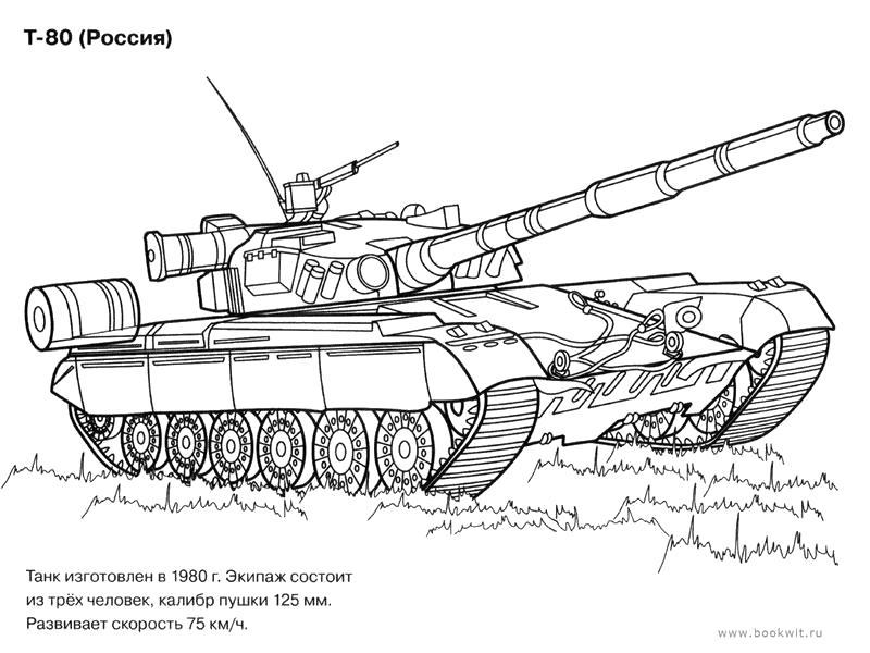 Раскраска военная техника, танк Т-80 (Россия), . Скачать .  Распечатать