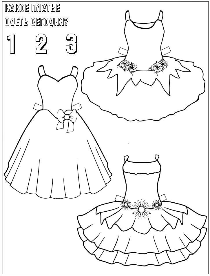 Раскраска три платья. Скачать платье.  Распечатать платье