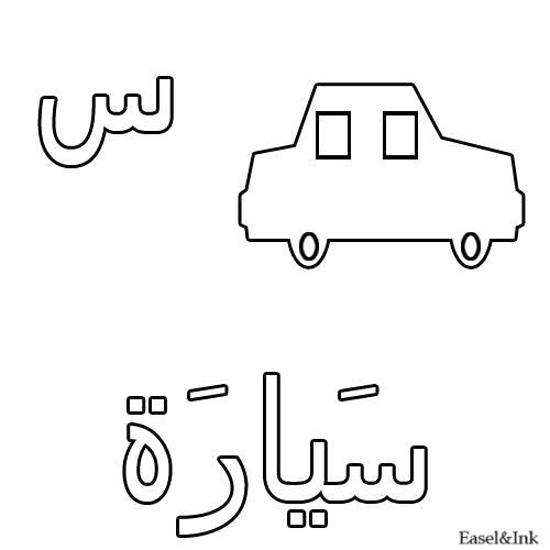 Раскраска Машина. Скачать Арабский алфавит.  Распечатать Арабский алфавит