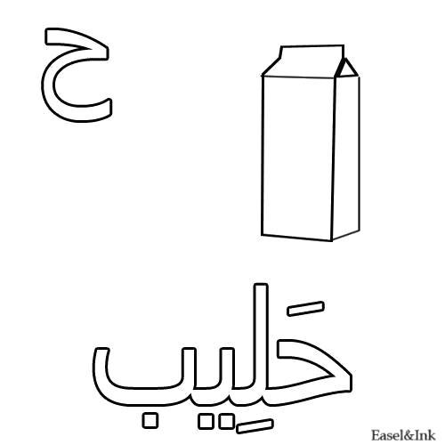 Раскраска молоко. Скачать Арабский алфавит.  Распечатать Арабский алфавит