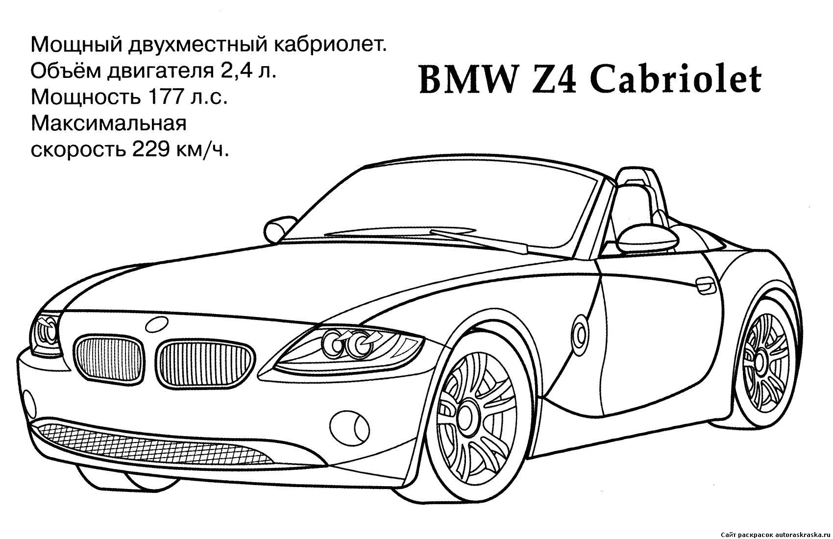 Раскраска BMW Z4 . Скачать BMW.  Распечатать BMW