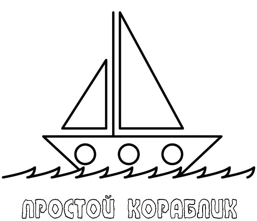 Раскраска простой корабль. Скачать Кораблик.  Распечатать Кораблик