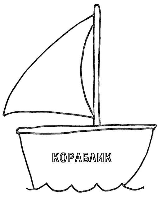 Раскраска  кораблик. Скачать корабль.  Распечатать корабль