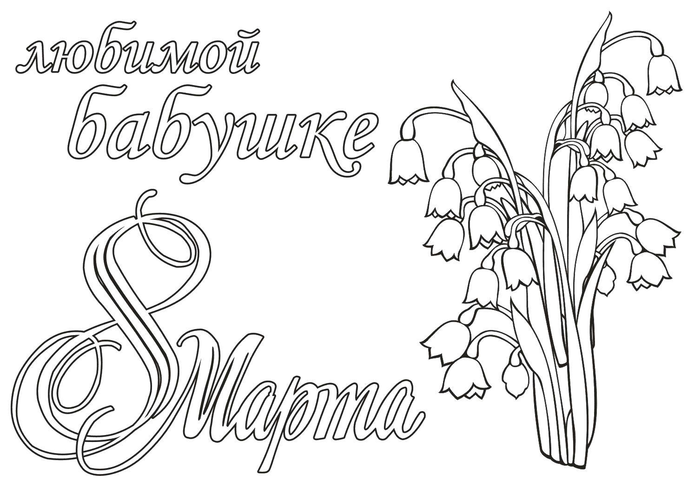 Раскраска поздравление бабушки с 8 марта, открытка. Скачать 8 марта.  Распечатать 8 марта
