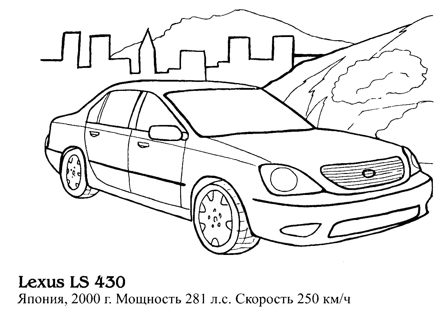 Раскраска Машина, красивая машина, Лексус ЛС 430. Скачать машины.  Распечатать машины