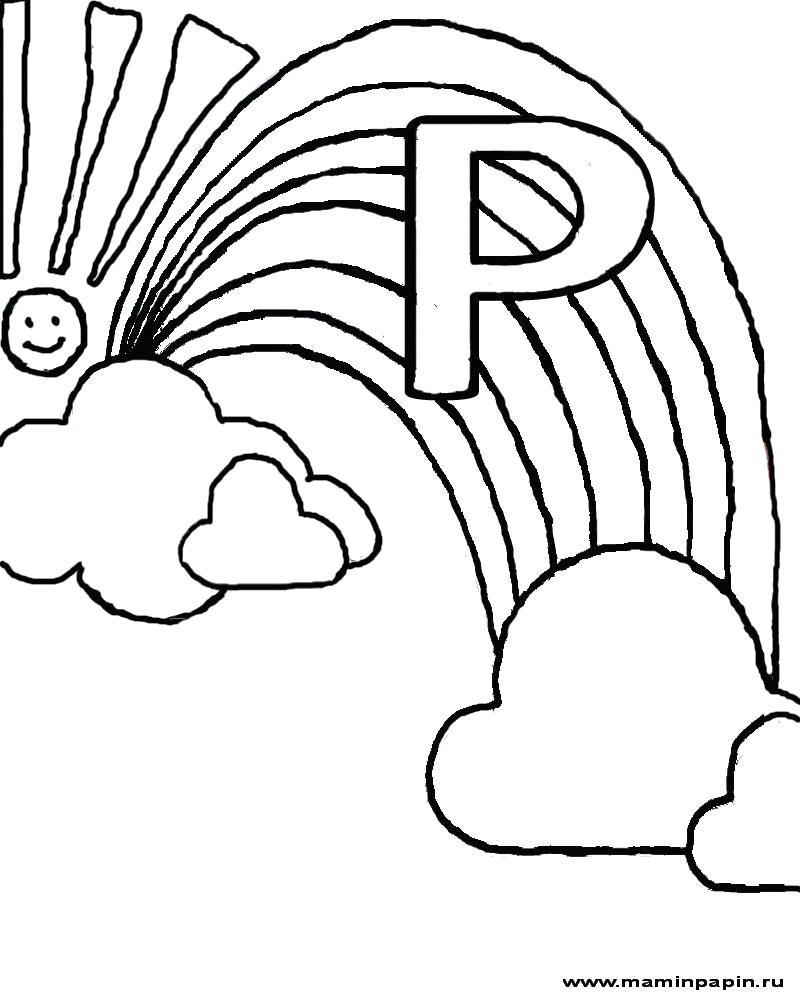 Раскраска Буква Р, русский алфавит, Радуга. Скачать Русский алфавит.  Распечатать Русский алфавит