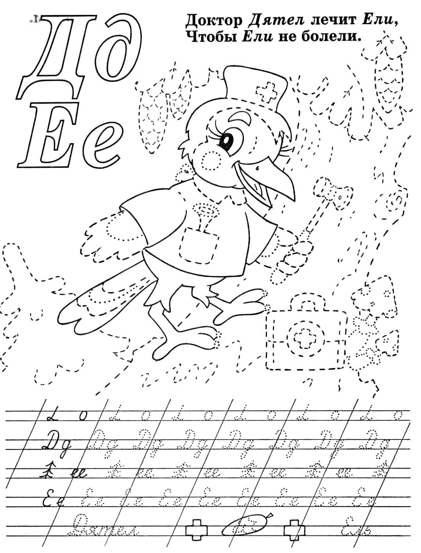 Раскраска Д и Е. Скачать Обучающие.  Распечатать Обучающие