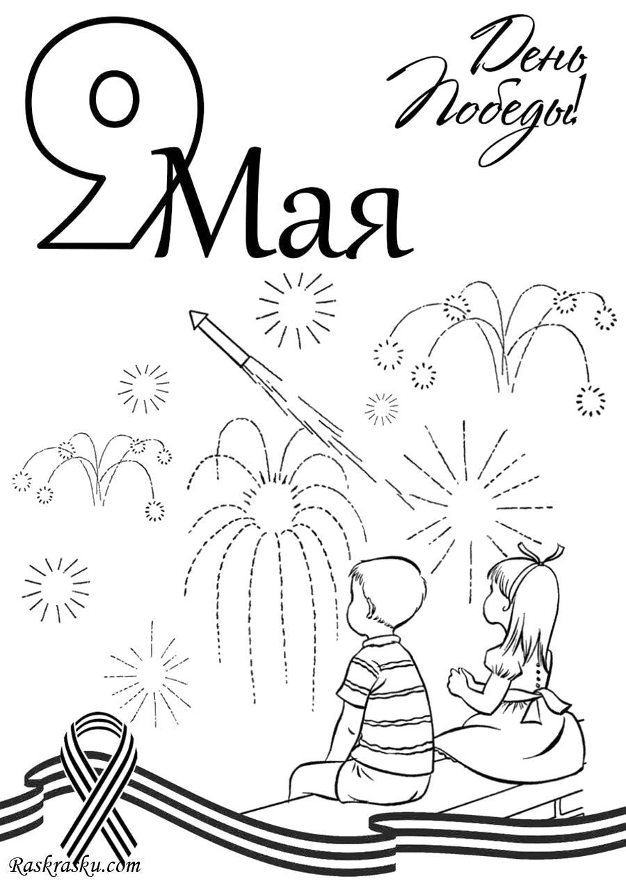Раскраска Праздничный салют 9 мая. Скачать 9 мая.  Распечатать День победы