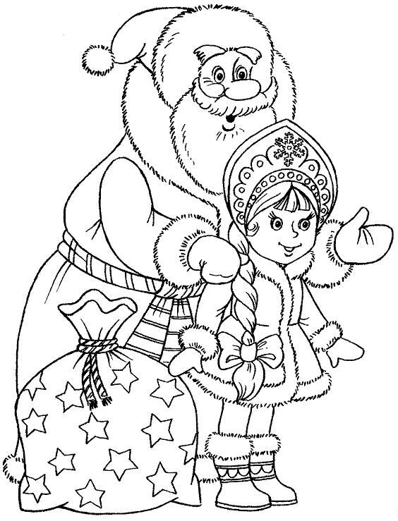 Раскраска дед мороз с мешком подарков. Скачать дед мороз и снегурочка.  Распечатать Дед мороз