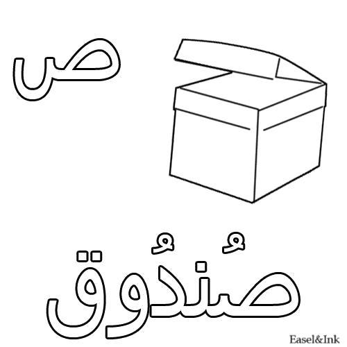 Раскраска Коробка. Скачать Арабский алфавит.  Распечатать Арабский алфавит