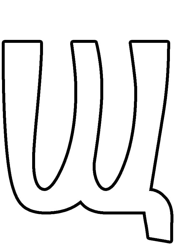 Раскраска Новые большие буквы Щ. Скачать буквы.  Распечатать буквы