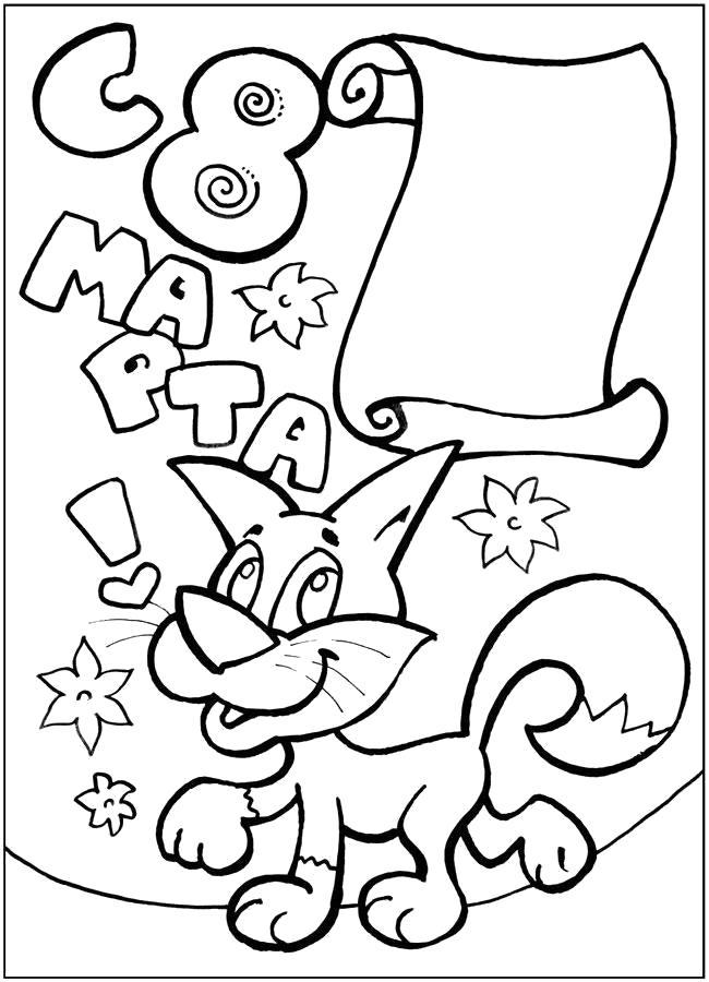 Раскраска с 8 мартом, открытка, собачка. Скачать 8 марта.  Распечатать 8 марта
