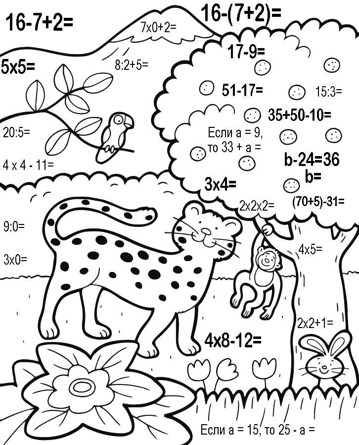 Раскраска math2klas1. Скачать .  Распечатать Математические раскраски