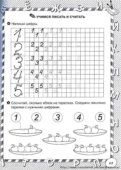 Раскраска Учимся писать и считать, цифры 1-5. Скачать Задания.  Распечатать Задания