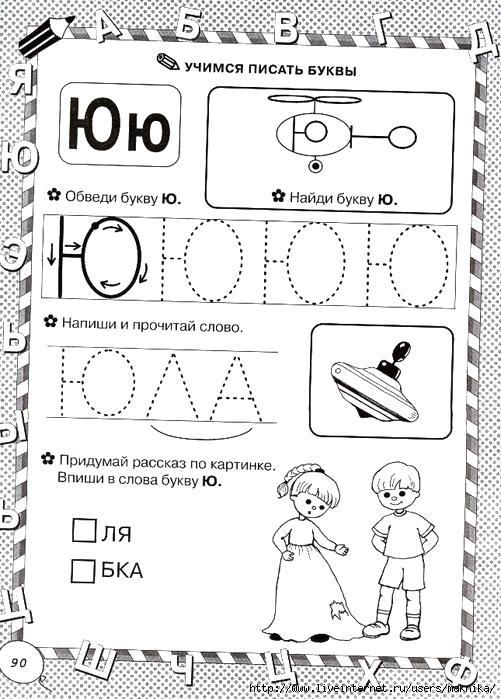 Раскраска учимся писать буквы, буква Ю, впиши букву, обведи буквы. Скачать Задания.  Распечатать Задания