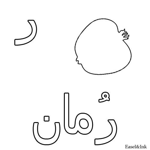 Раскраска Гранат. Скачать Арабский алфавит.  Распечатать Арабский алфавит