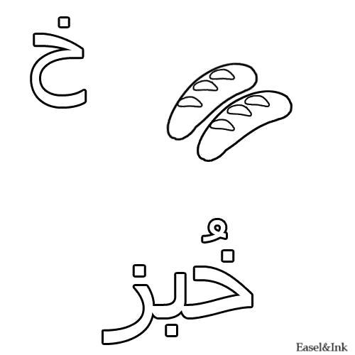 Раскраска Батон. Скачать Арабский алфавит.  Распечатать Арабский алфавит