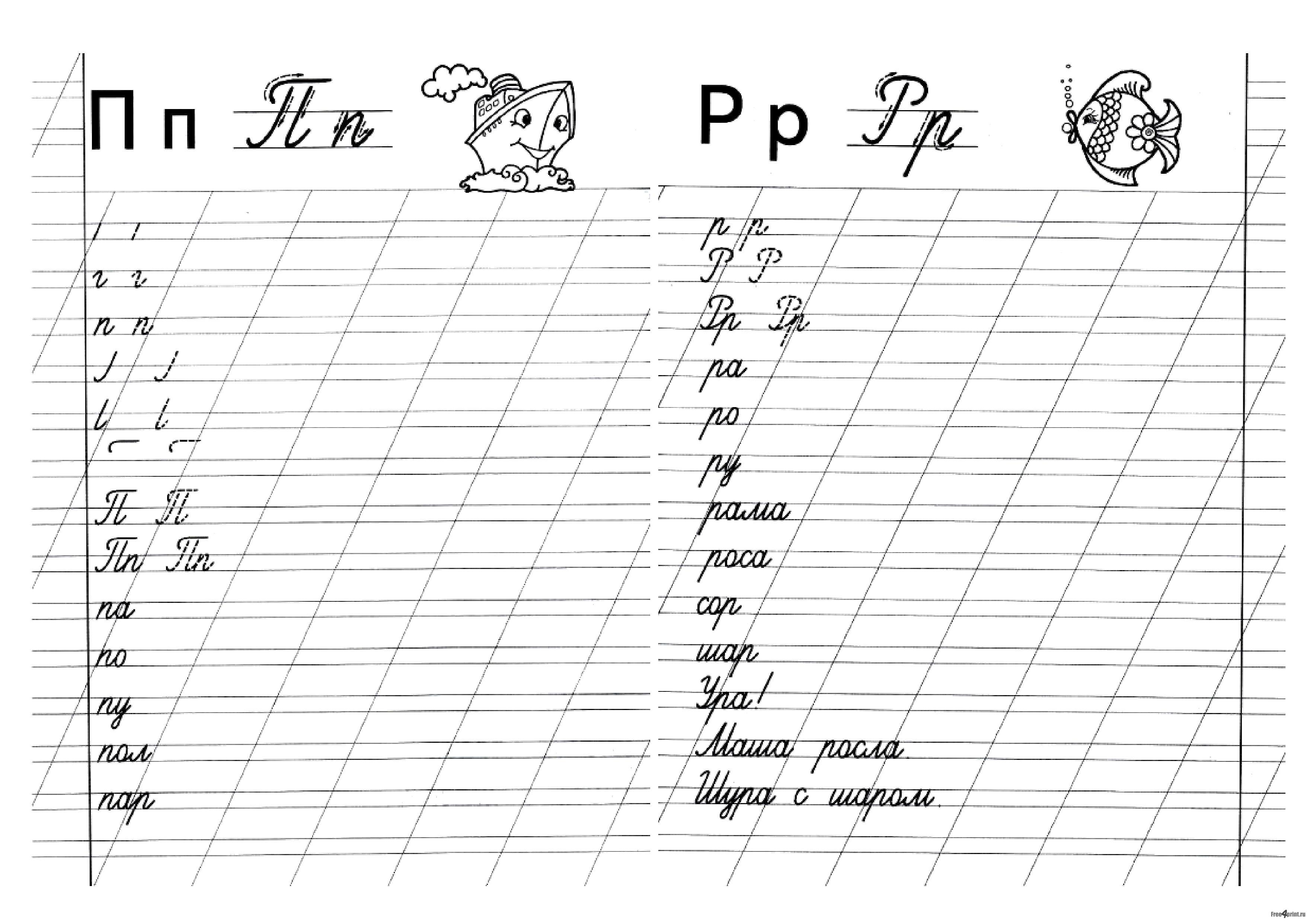 """Раскраска прописи для первоклассников - буквы """"п"""" и """"р"""". Скачать Прописи.  Распечатать Прописи"""