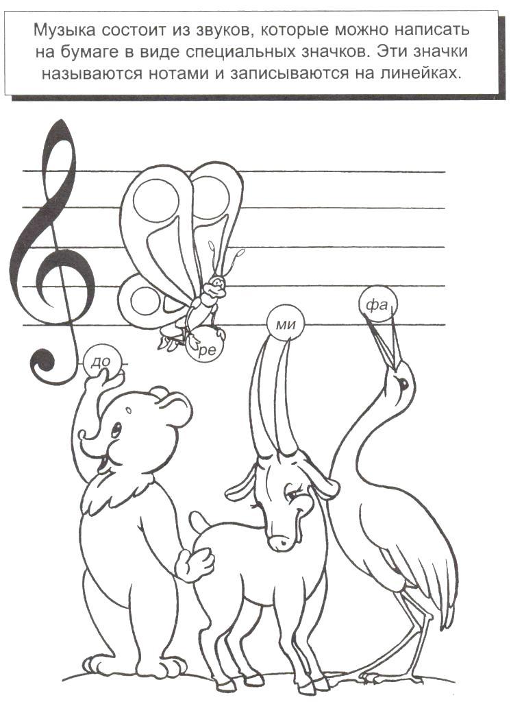 Раскраска музыкальная тетрадь. Скачать Школа.  Распечатать Школа