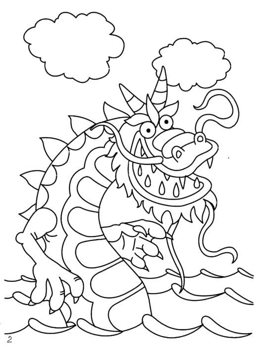 Раскраска Водный дракон. Скачать .  Распечатать