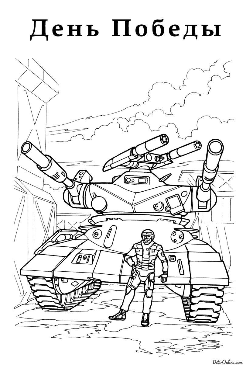 Раскраска  Открытка ко Дню Победы. Скачать 9 мая.  Распечатать 9 мая