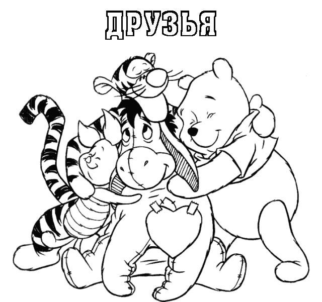 Раскраска Винни пух и его друзья. Скачать .  Распечатать