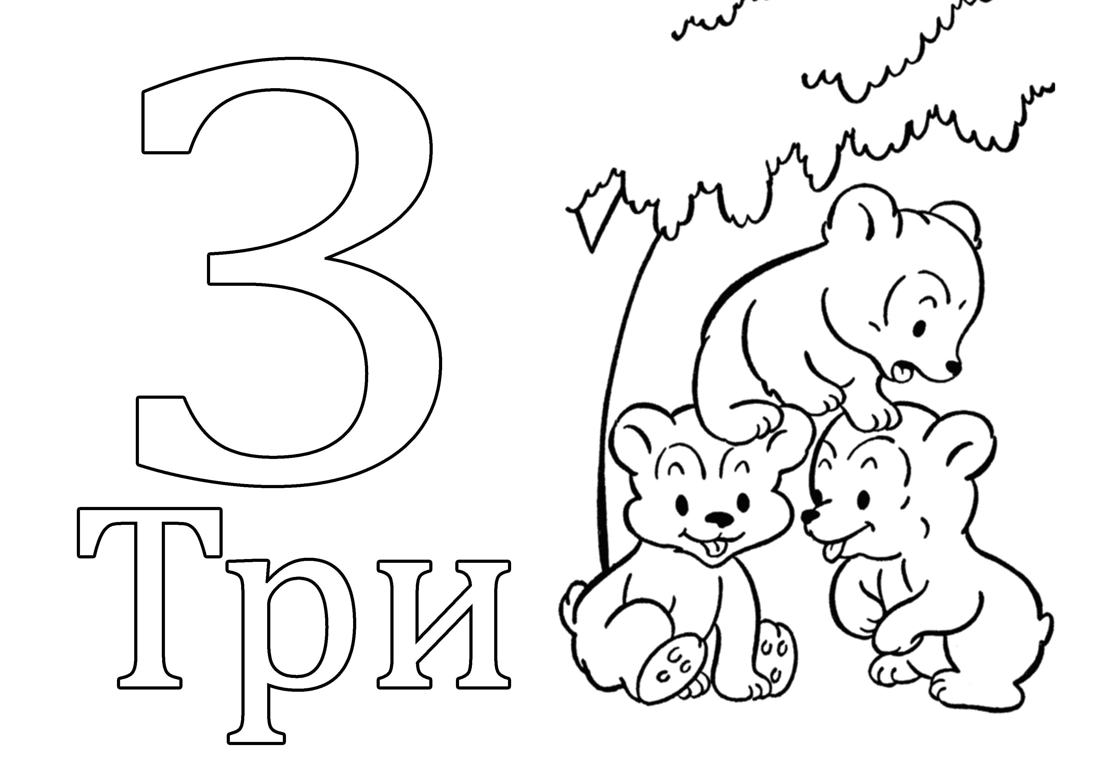 Раскраска 3 Мишки. Скачать Цифра.  Распечатать Цифра