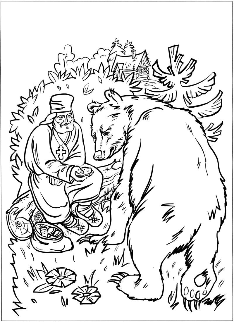 Раскраска Серафим и медведь. Скачать .  Распечатать