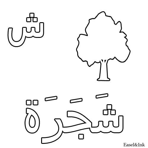 Раскраска Дерево. Скачать Арабский алфавит.  Распечатать Арабский алфавит