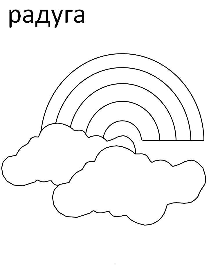 Раскраска радуга,  для детей. Скачать дуга.  Распечатать геометрические фигуры