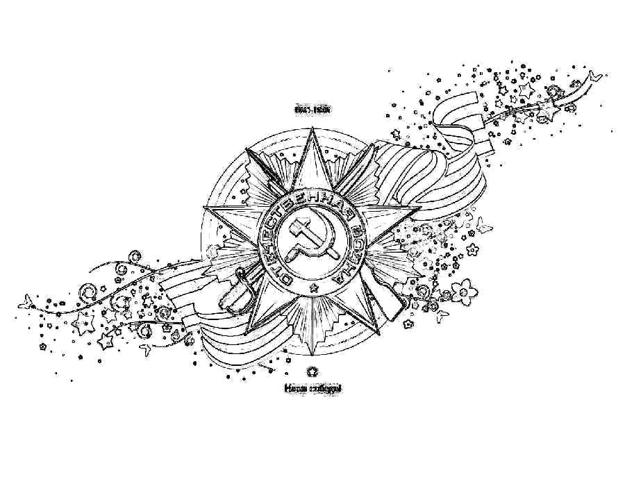 Раскраска  День Победы 9 мая. Скачать 9 мая.  Распечатать День победы