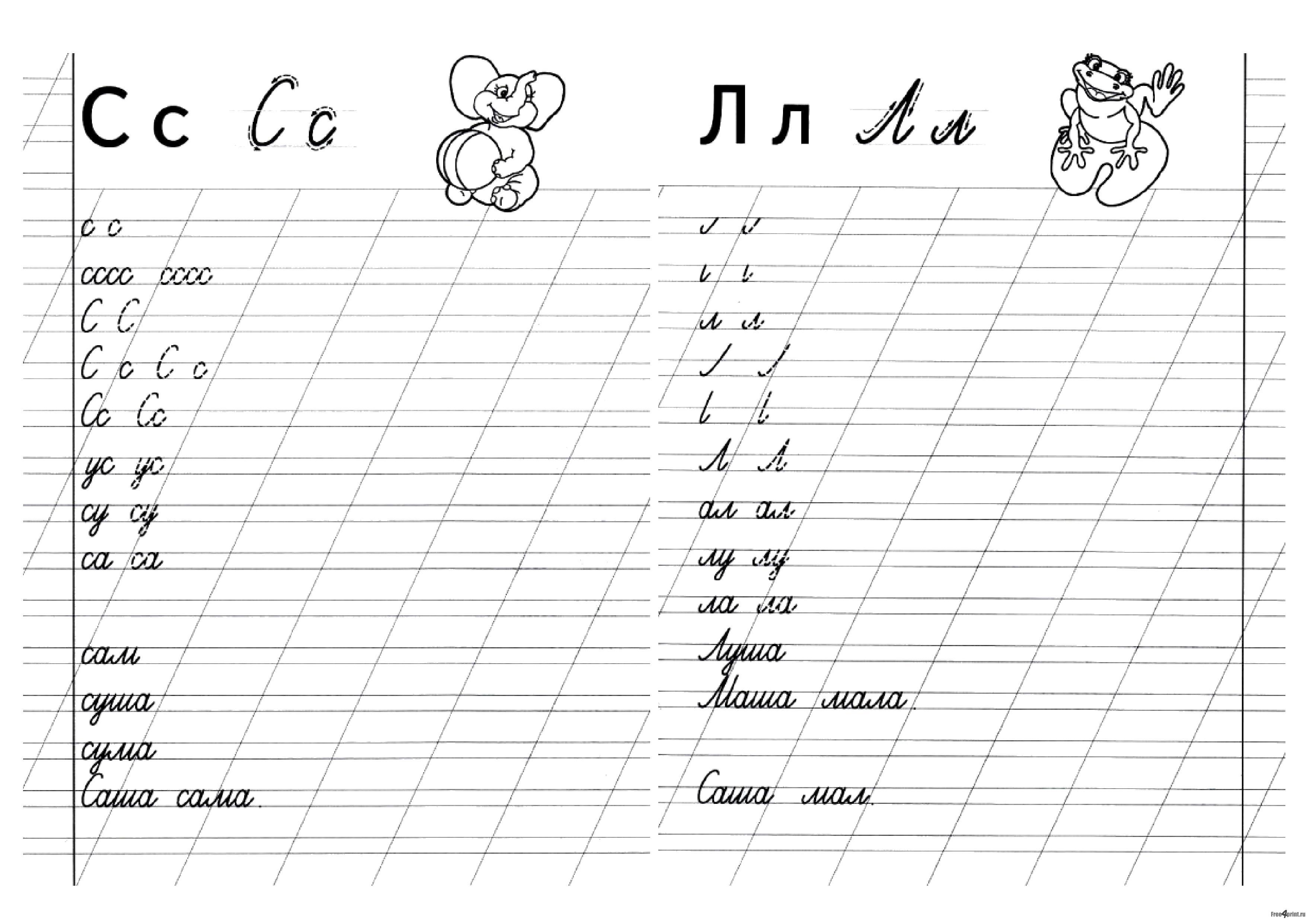 """Раскраска прописи букв """"л"""" и """"с"""". Скачать Прописи.  Распечатать Прописи"""