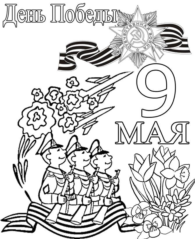 Раскраска открытка на 9 мая, День Победы, Георгиевская лента. Скачать 9 мая.  Распечатать 9 мая