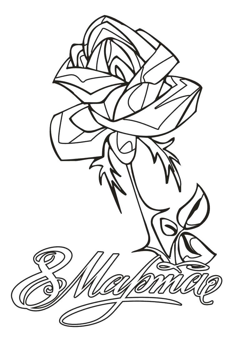 Раскраска цветок с 8 мартом. Скачать 8 марта.  Распечатать 8 марта