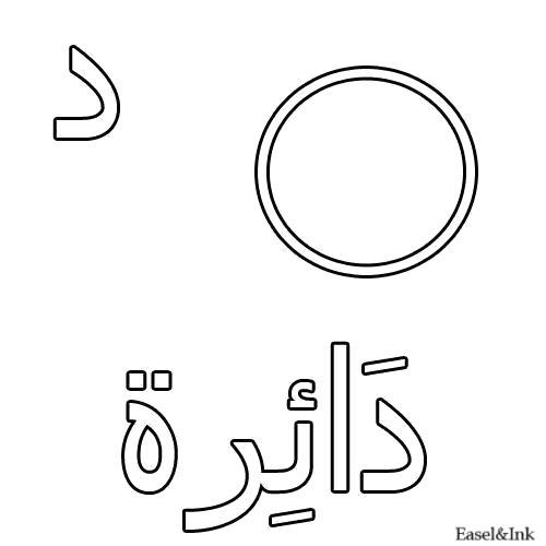Раскраска Алфавит. Скачать Арабский алфавит.  Распечатать Арабский алфавит