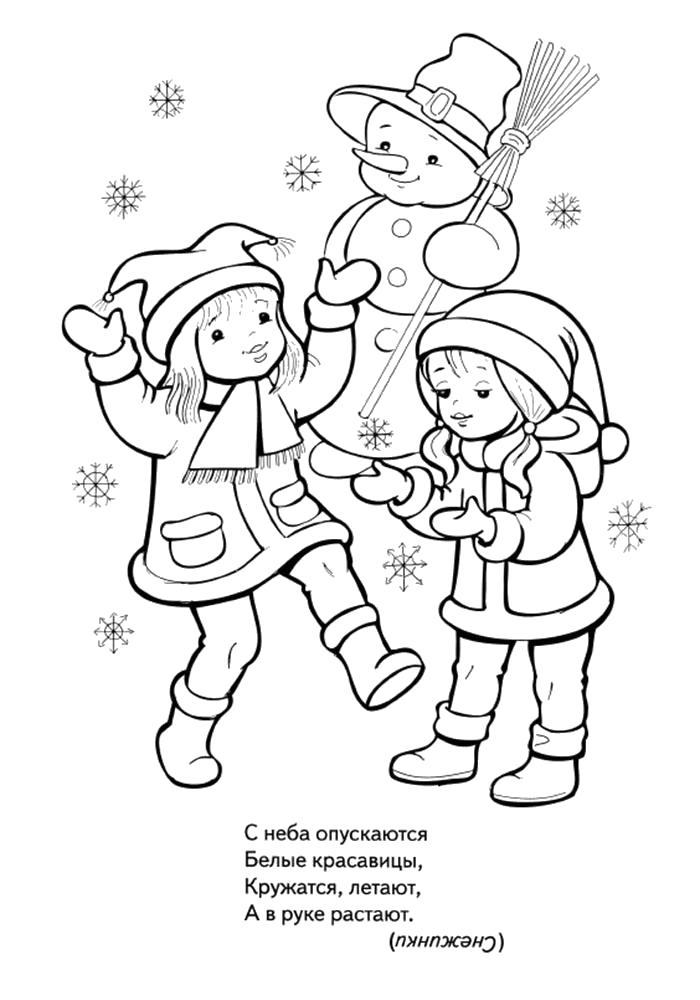 Раскраска  зима снежинки. Скачать Снежинки.  Распечатать Снежинки