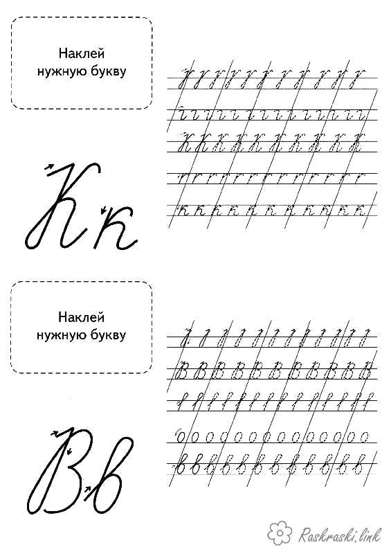 Раскраска  прописи , Буква К, В. Скачать Прописи.  Распечатать Прописи