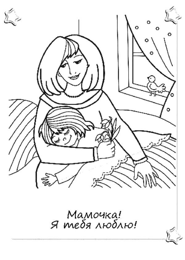 Раскраска  ко Дню Матери. Скачать ко дню матери.  Распечатать ко дню матери