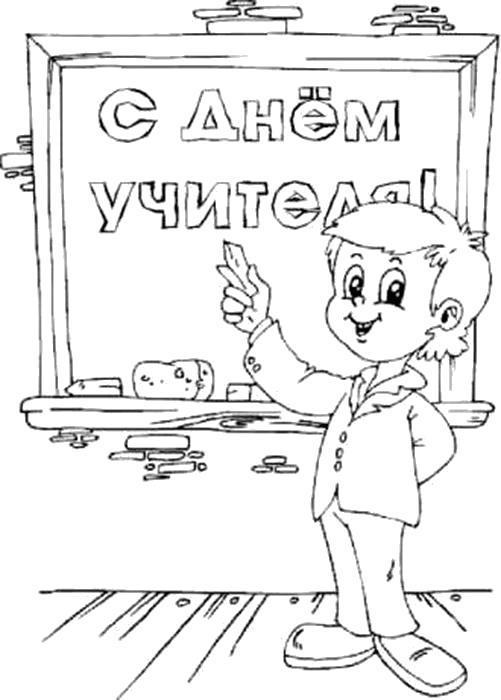 Раскраска  открытки на день учителя, мальчик поздравляет. Скачать День учителя.  Распечатать День учителя