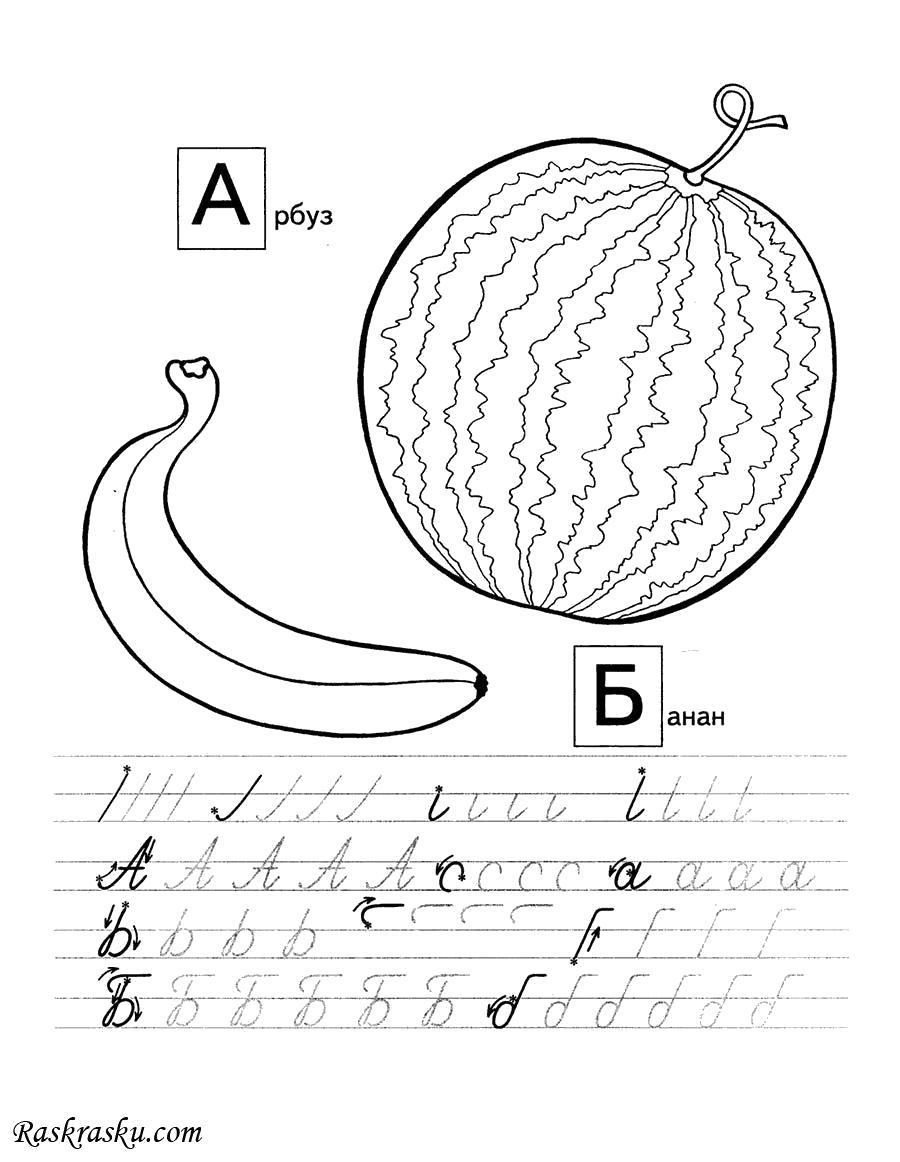 Раскраска Пропись А и Б для детей. Скачать пропись.  Распечатать пропись