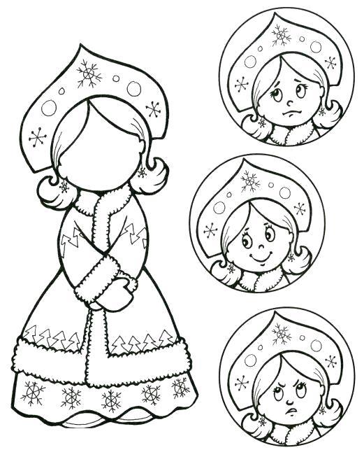 Раскраска  с заданием. Снегурочка. Нарисуй лицо снегурочке по образцу.. Скачать Снегурочка.  Распечатать Новый год
