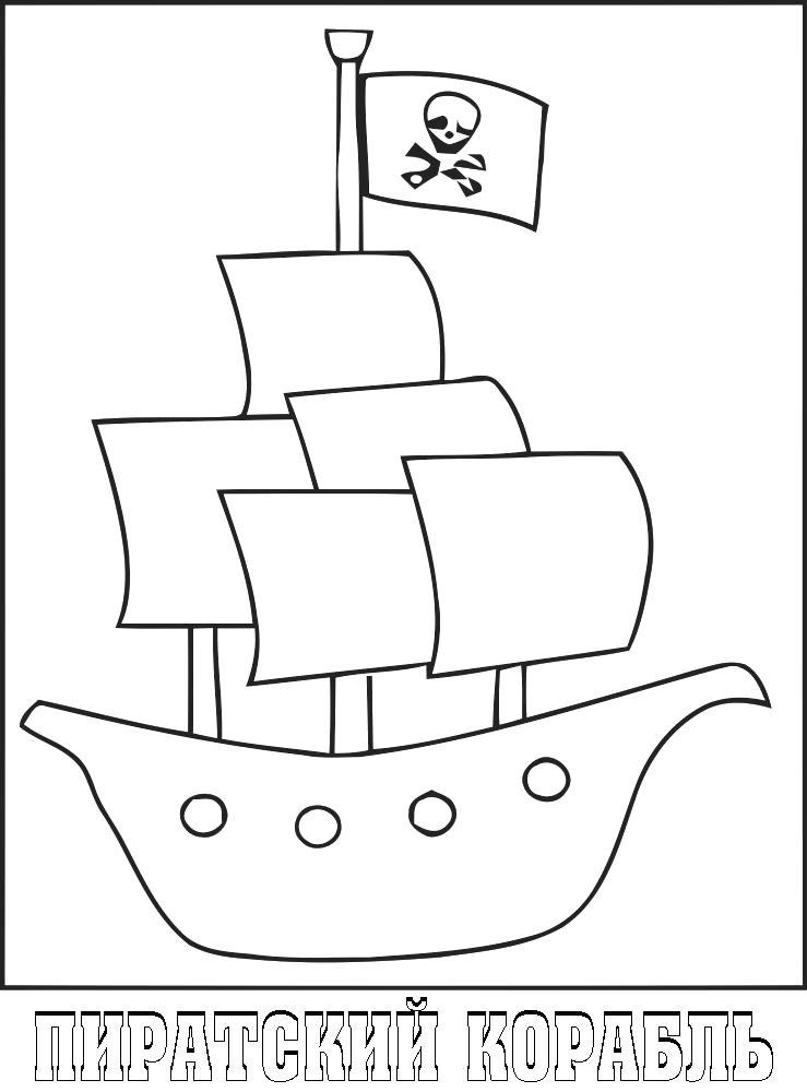Раскраска пиратский корабль. Скачать Кораблик.  Распечатать Кораблик
