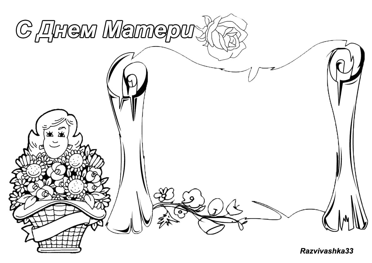 Раскраска открытка для мамы. Скачать День Матери.  Распечатать День Матери