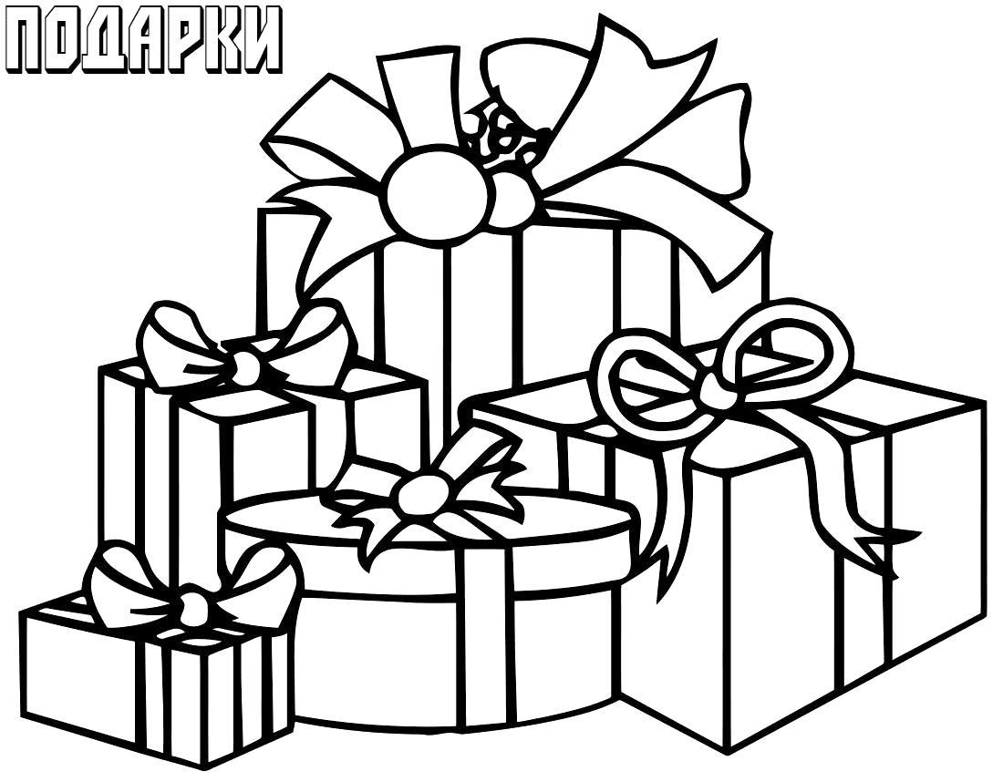 Раскраска Новогодние подарки.. Скачать Подарки.  Распечатать Новый год