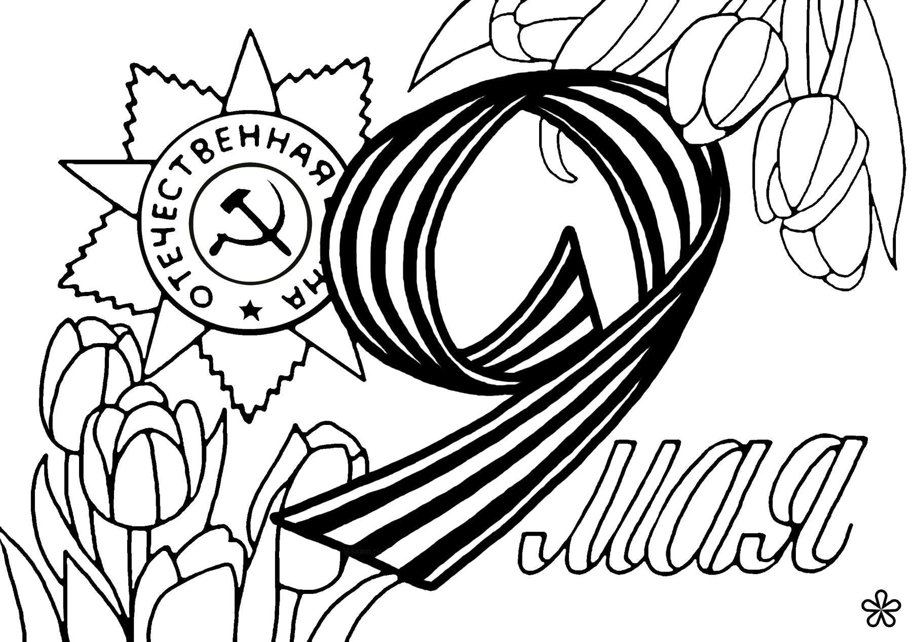 Раскраска 9 Мая, Цветы, Звезда Отечественная Война. Скачать 9 мая.  Распечатать 9 мая