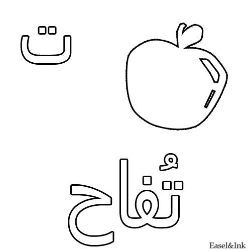 Раскраска Яблоко. Скачать Арабский алфавит.  Распечатать Арабский алфавит