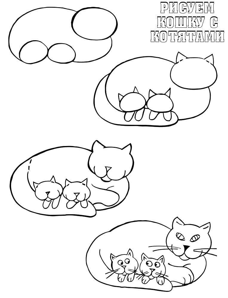 Раскраска как нарисовать кошку с котятами. Скачать как нарисовать.  Распечатать Учимся рисовать